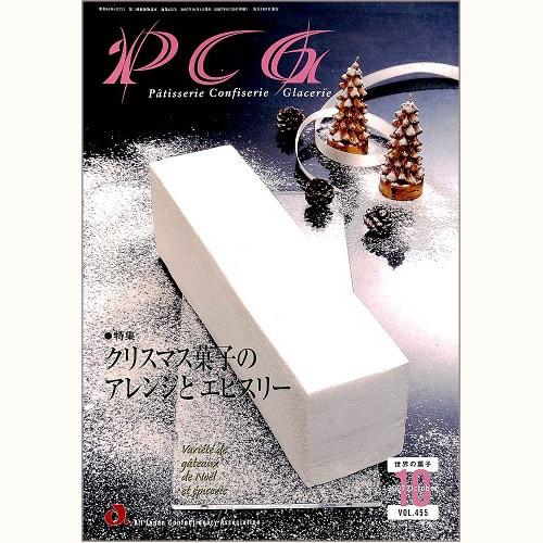 世界の菓子 PCG VOL.455 クリスマス菓子のアレンジとエピスリー