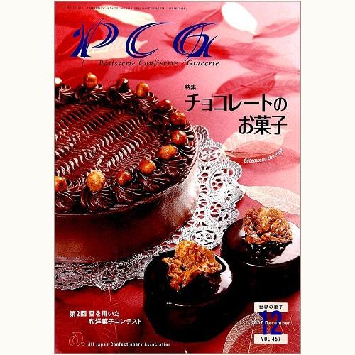 世界の菓子 PCG VOL.457 チョコレートのお菓子