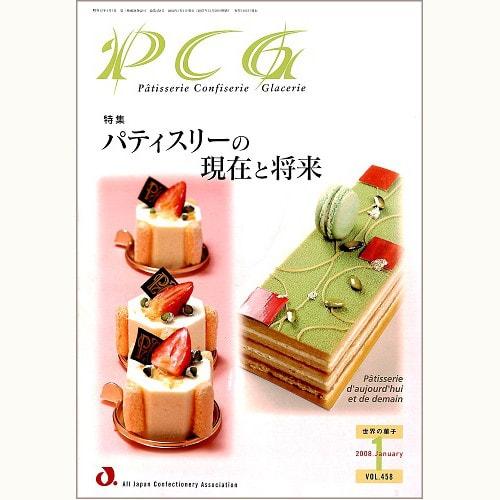世界の菓子 PCG VOL.458 パティスリーの現在と将来
