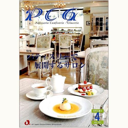 世界の菓子 PCG VOL.461 パティスリーで展開するサロン