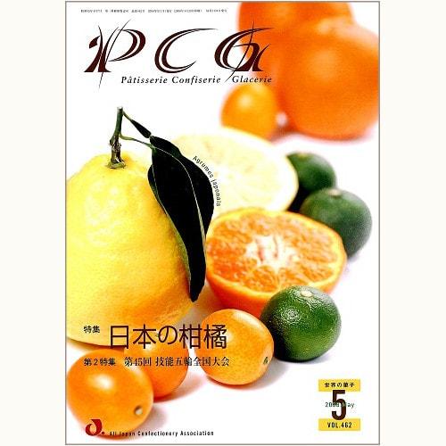 世界の菓子 PCG VOL.462 日本の柑橘