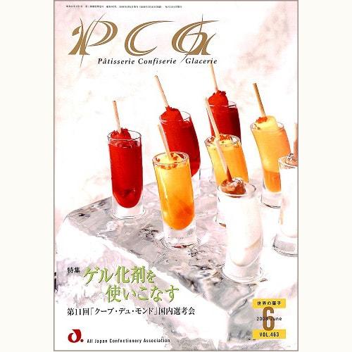 世界の菓子 PCG VOL.463 ゲル化剤を使いこなす