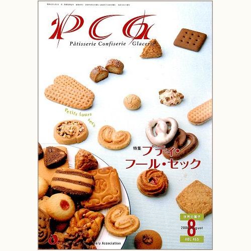 世界の菓子 PCG VOL.465 プティ・フール・セック
