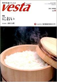 食文化誌 Vesta ヴェスタ No.98 におい