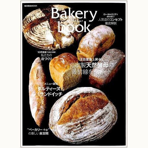 Bakery book [ベーカリーブック] vol.7 自家製天然酵母の最前線をレポート