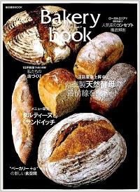 Bakery book ベーカリーブック バックナンバー