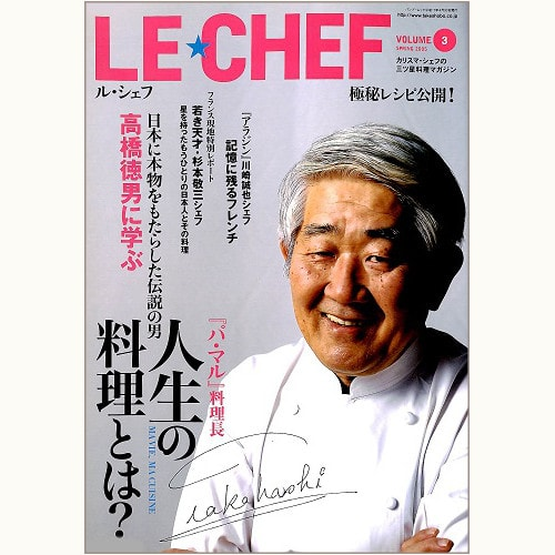LE★CHEF ル・シェフ Volume3 『パ・マル』料理長 高橋徳男に学ぶ人生の料理とは?