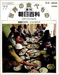 週刊朝日百科「世界の食べもの」