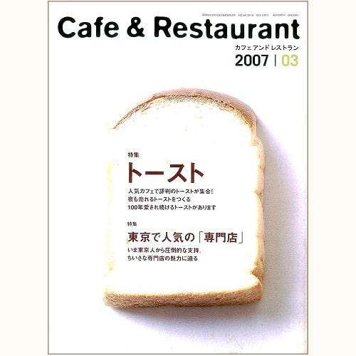 Cafe & Restaurant カフェ アンド レストラン 308号 トースト / 東京で人気の「専門店」