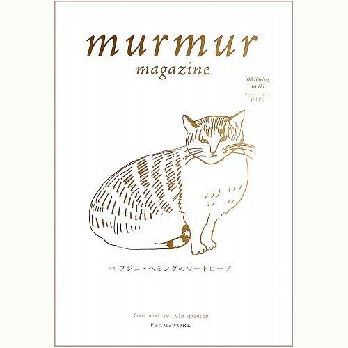 murmur magazine no.01 フジコ・ヘミングのワードローブ