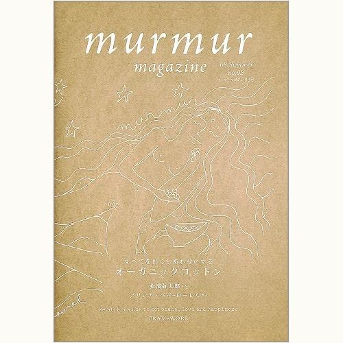 murmur magazine no.02 すべてを甘くしあわせにするオーガニックコットン