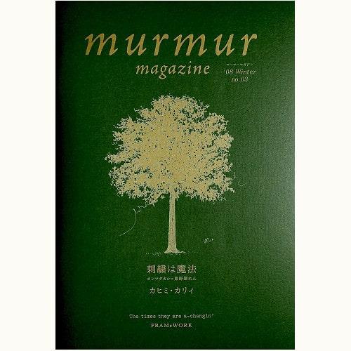 murmur magazine no.03 刺繍は魔法
