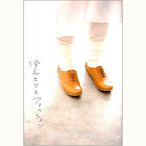 別冊 murmur magazine body & soul 2 冷えとりとファッション