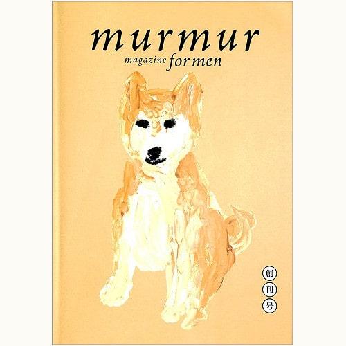murmur magazine for men 創刊号 不食と少食