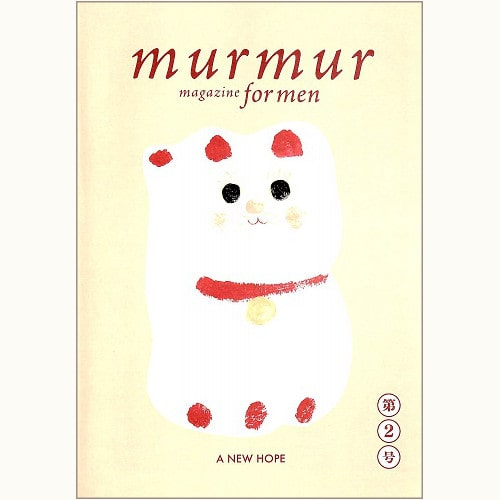 murmur magazine for men 第2号 A to Z で学ぶパーマカルチャー 超入門