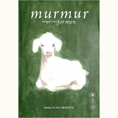 murmur magazine for men 第3号 中島正 思想入門 みの虫生活のすすめ