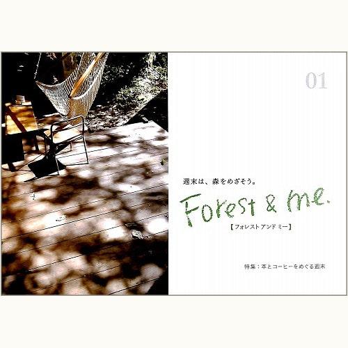 Forest & me. 01 本とコーヒーをめぐる週末 / フォレスト アンド ミー 週末は、森をめざそう。