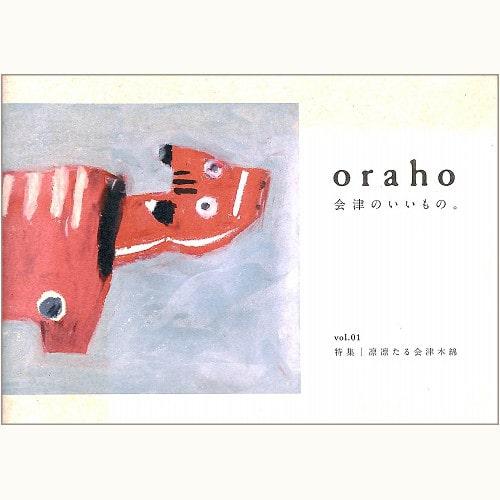 oraho 会津のいいもの。vol.1 凛凛たる会津木綿