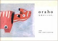 oraho 会津のいいもの。