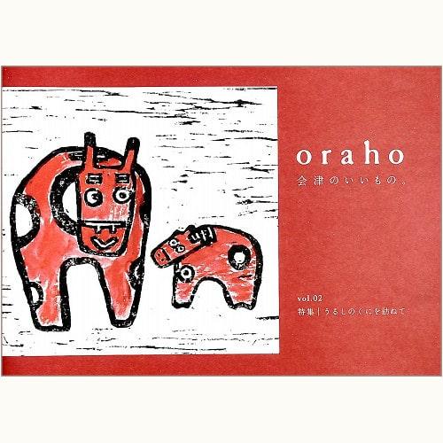 oraho 会津のいいもの。vol.2 うるしのくにを訪ねて