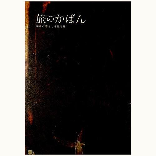 旅のかばん 房総の暮らしを巡る旅 vol.01