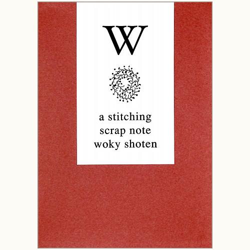 針目帖 a stitching scrap note
